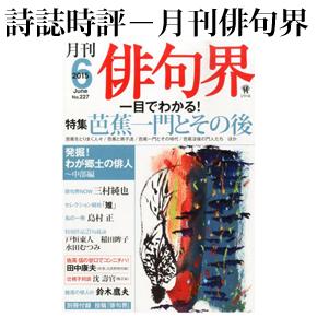 No.048 月刊俳句界 2015年06月号