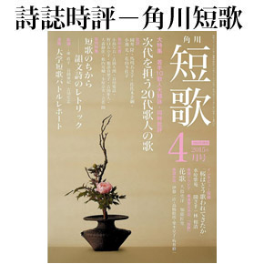 No.015 角川短歌 2015年04月号