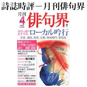 No.046 月刊俳句界 2015年04月号