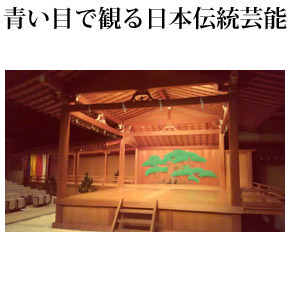 No.029 能と物語の生命力―〈佐保山〉