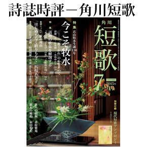 No.018 角川短歌 2015年07月号
