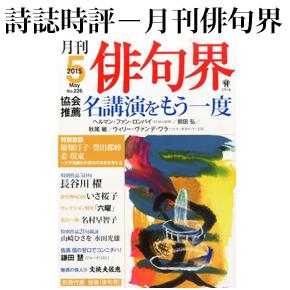 No.047 月刊俳句界 2015年05月号