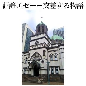 No.026 教会と反抗期