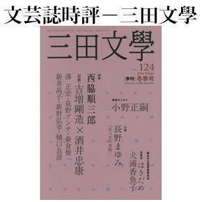 No.019 三田文学 2016年冬季号