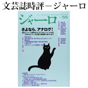 No.044 ジャーロ(NO.55 秋冬号)