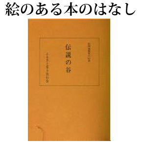 No.044 『伝説の谷―信州鬼無里の伝承』ふるさと草子刊行会(編集)