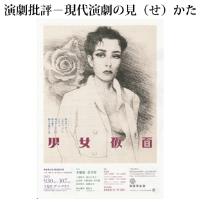 No.016 新宿梁山泊『少女仮面』