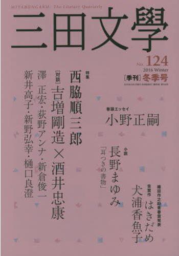 三田文學_No.013_01