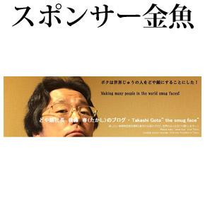 No.004 どや顔社長 後藤 専(たかし)
