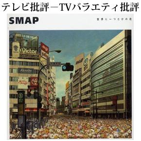 No.053 SMAP 生謝罪
