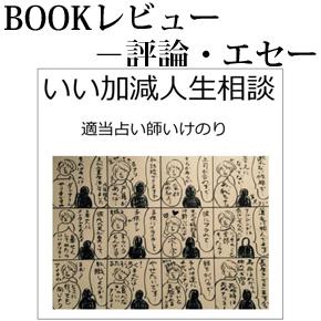 No.003 『いい加減人生相談 [Kindle版]』 適当占い師いけのり著