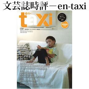 No.043 en-taxi (エンタクシー) 第46巻 ファイナル号