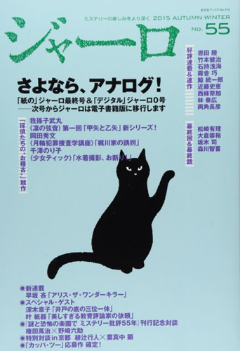 ジャーロ_No.004_01