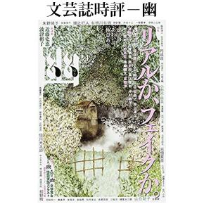 No.025 幽(vol.24)