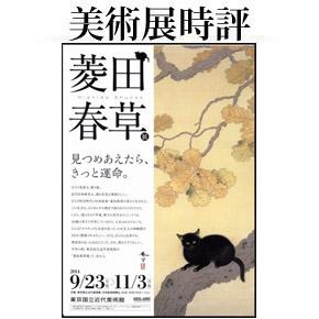 No.049 菱田春草