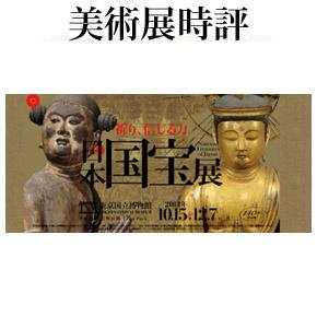 No.045 日本国宝展