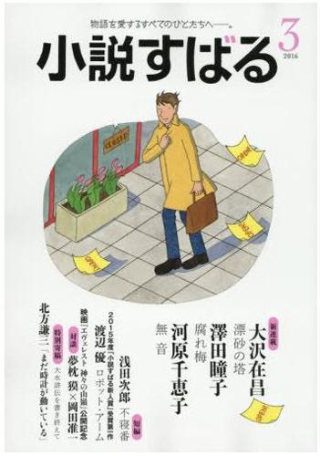 小説すばる_No.018_01