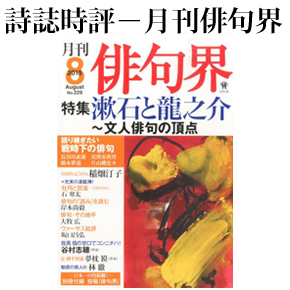 No.050 月刊俳句界 2015年08月号