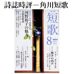 No.019 角川短歌 2015年08月号