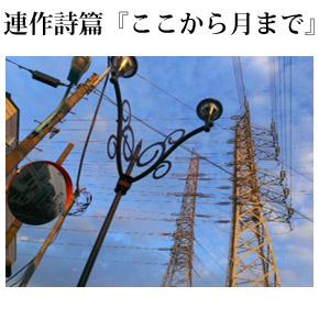 第01回 鉄/温/矢