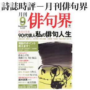 No.051 月刊俳句界 2015年09月号