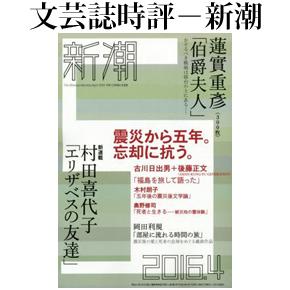 No.084 新潮 2016年04月号