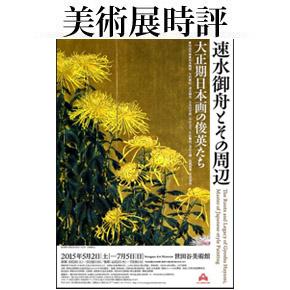 No.046 速水御舟とその周辺 大正期日本画の俊英たち