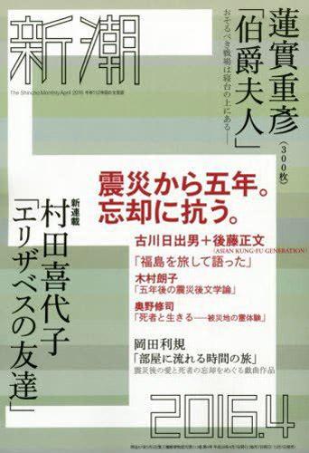 新潮_No015_01