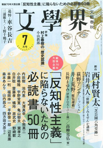No.027_文學界_01