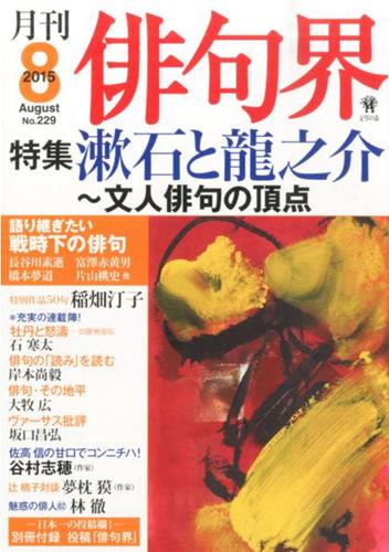 月刊俳句界_No.030_01