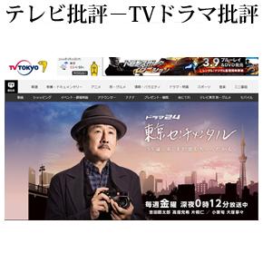 No.111 東京センチメンタル