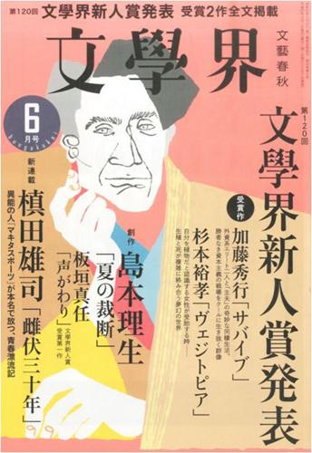 No.026_文學界_01