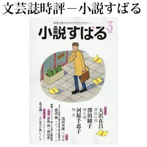 No.086 小説すばる 2016年03月号