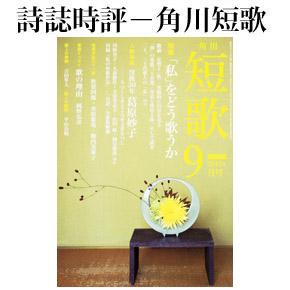 No.020 角川短歌 2015年09月号
