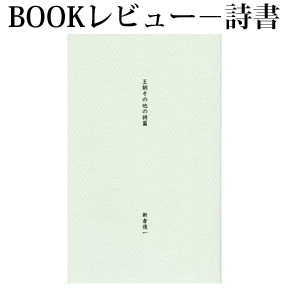 No.021 新倉俊一詩集『王朝その他の詩篇』