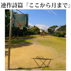 第02回 影/週/角