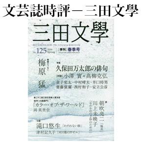 No.020 三田文学 2016年春季号