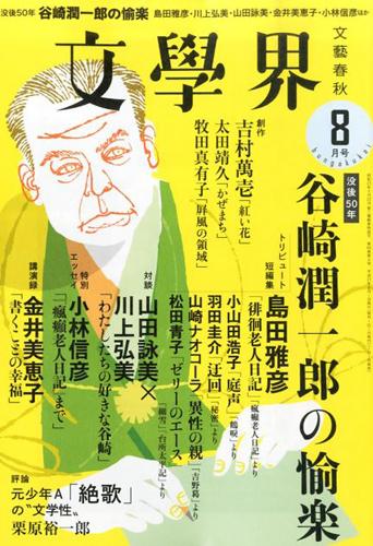 No.028_文學界_01