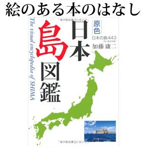 No.045 『原色日本島図鑑―日本の島443 有人島全収録』加藤庸二著