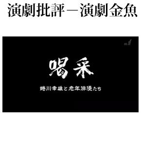 No.010 演出の力――『喝采 蜷川幸雄と老年俳優たち』