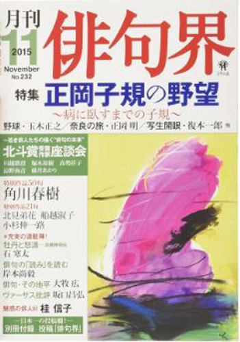 月刊俳句界_No.033_01