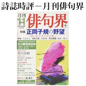 No.053 月刊俳句界 2015年11月号