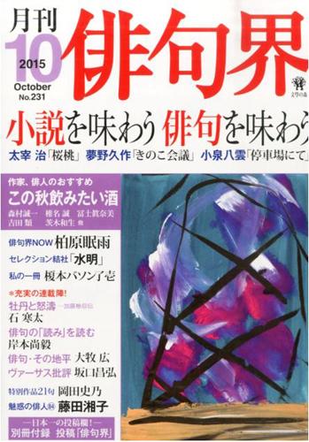 月刊俳句界_No.032_01
