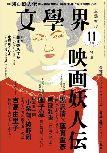 No.031_文學界_01