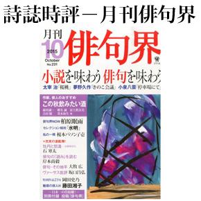 No.052 月刊俳句界 2015年10月号