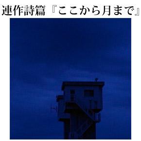 第03回 夜/〒/風