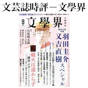 No.088 文學界 2015年09月号