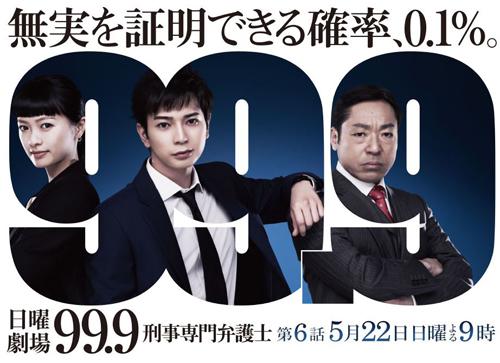 No.118_TVドラマ批評_01