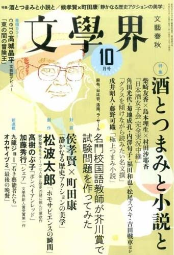 No.030_文學界_01