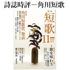 No.022 角川短歌 2015年11月号